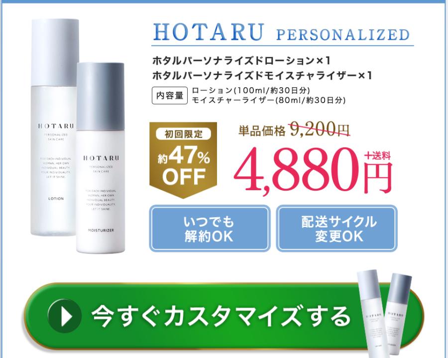 HOTARU(ホタル)の解約手順